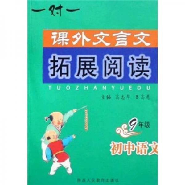 课外文言文拓展阅读:初中语文(9年级)