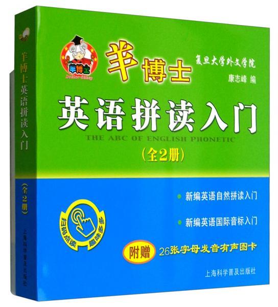 羊博士英语拼读入门(套装全2册附有声图卡)