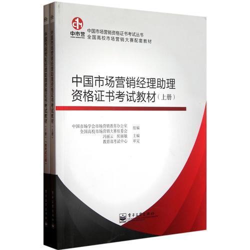 中国市场营销经理助理资格证书考试教材(上、下册)