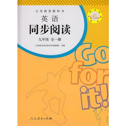 义务教育教科书英语同步阅读 九年级 全一册