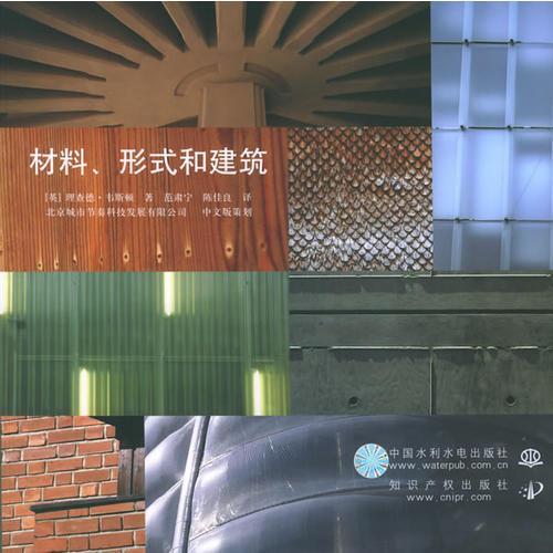 材料、形式和建筑