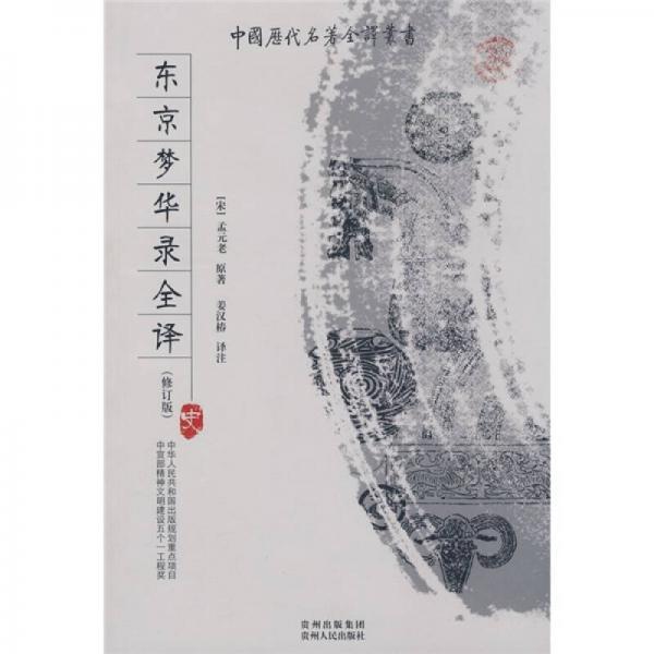 东京梦华录全译(修订版)