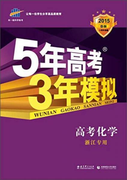 曲一线 2015 B版 5年高考3年模拟 高考化学(浙江专用)
