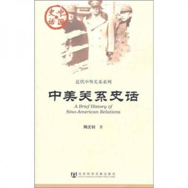 中美关系史话