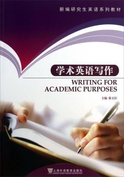 新编研究生英语系列教材:学术英语写作