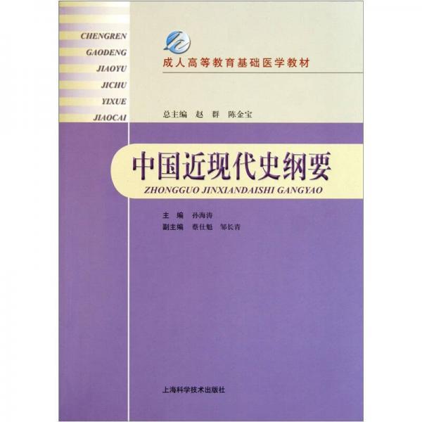 成人高等教育基础医学教材:中国近现代史纲要