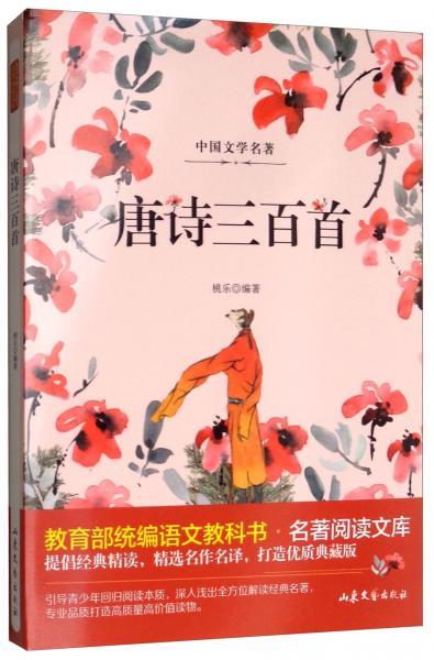唐诗三百首/教育部统编语文教科书·名著阅读文库