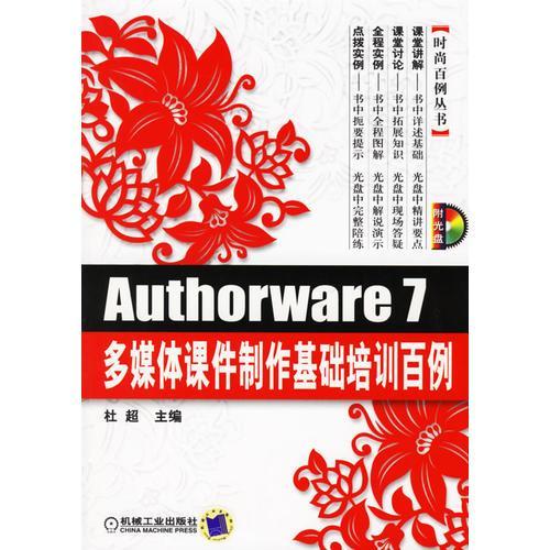 Authorware 7多媒体课件制作基础培训百例