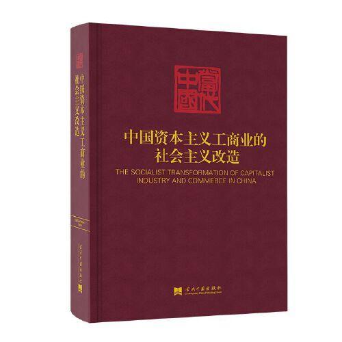 中国资本主义工商业的社会主义改造