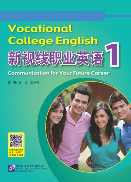 新视线职业英语1