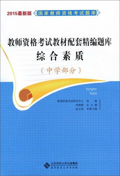 2015最新版国家教师资格考试题库·教师资格考试教材配套精编题库:综合素质(中学部分)