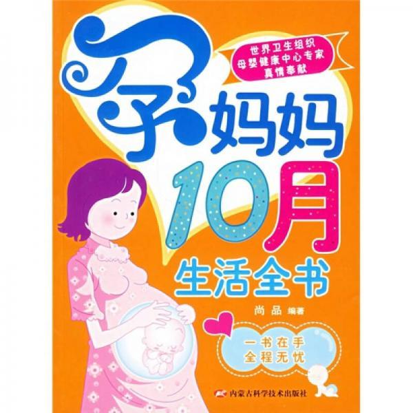 孕妈妈10月生活全书
