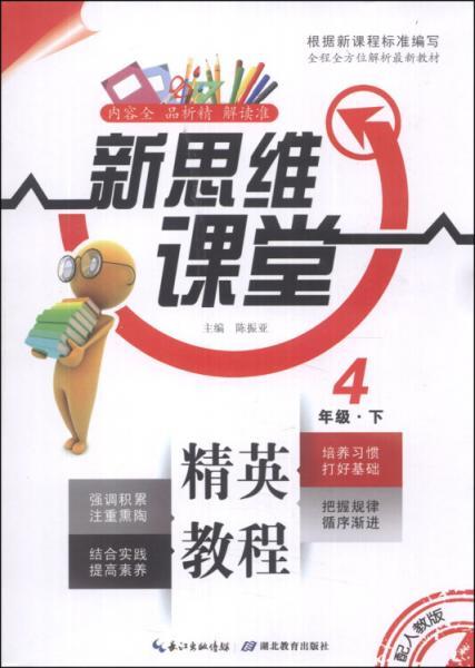 新思维课堂:4年级(下)(配人教版)