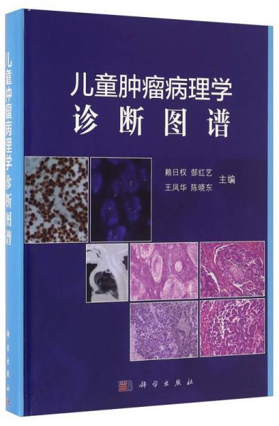 儿童肿瘤病理学诊断图谱