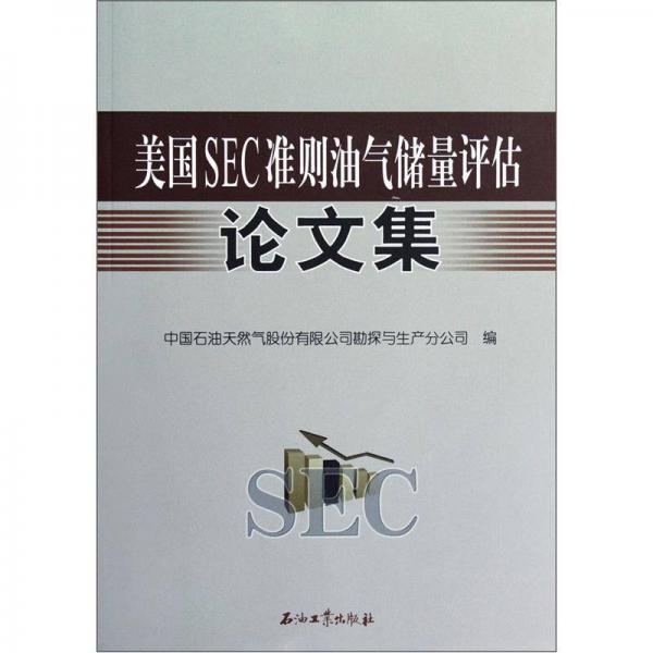 美国SEC准则油气储量评估论文集