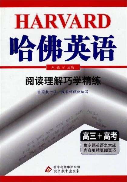 哈佛英语·阅读理解巧学精练:高三+高考