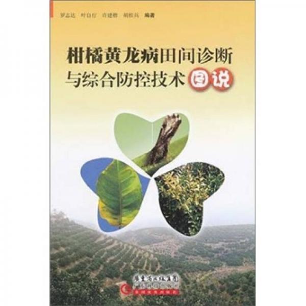 柑橘黄龙病田间诊断与综合防控技术图说