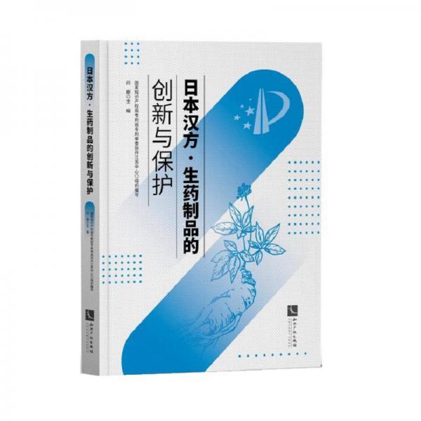 日本汉方·生药制品的创新与保护