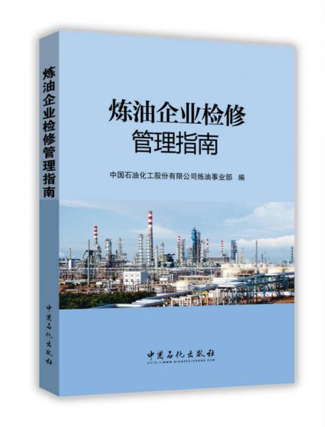 炼油企业检修管理指南