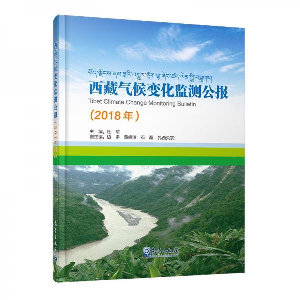 西藏气候变化监测公报(2018)