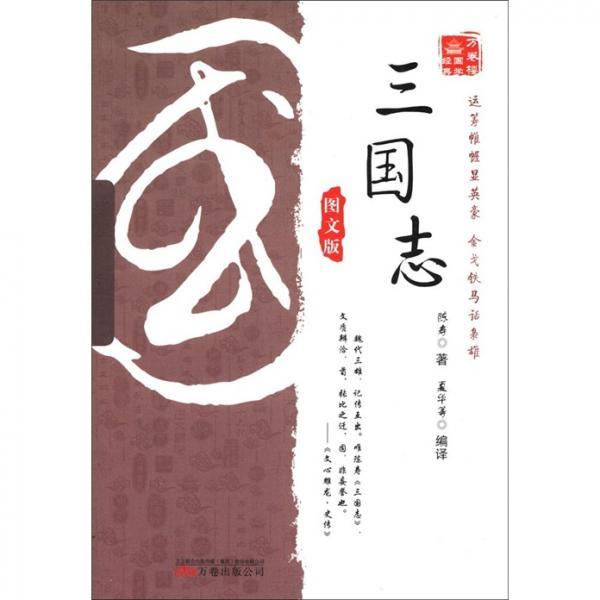 万卷楼国学经典:三国志(图文版)