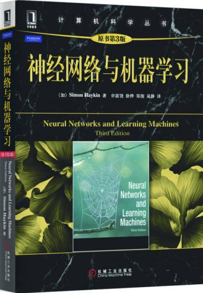 神经网络与机器学习(原书第3版)