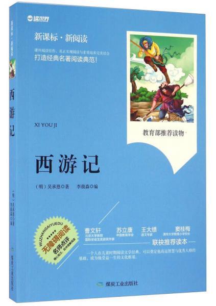 西游记(新课标 新阅读)