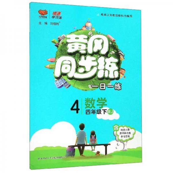 黄冈同步练:数学(四年级下RJ)