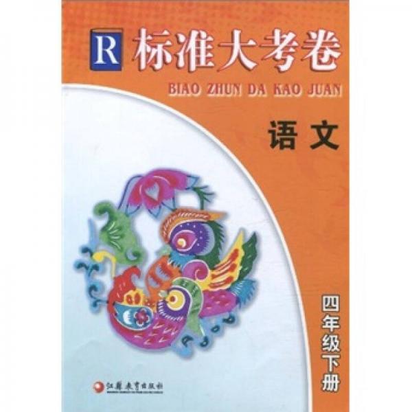 标准大考卷:语文(4年级下册)R