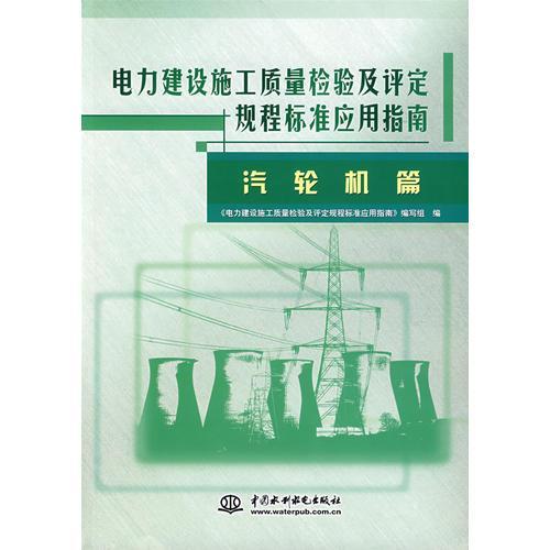 电力建设施工质量检验及评定规程标准应用指南:汽轮机篇