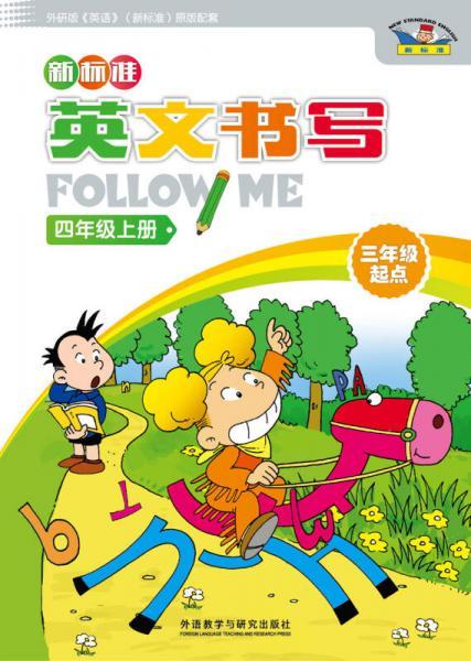 新标准英文书写follow me(三年级起点)(四年级上)