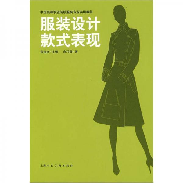 中国高等职业院校服装专业实用教程:服装设计款式表现