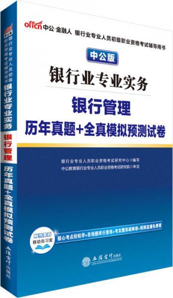 中公版·银行业专业人员初级职业资格考试辅导用书:银行业专业实务银行管理历年真题+全真模拟预测试卷