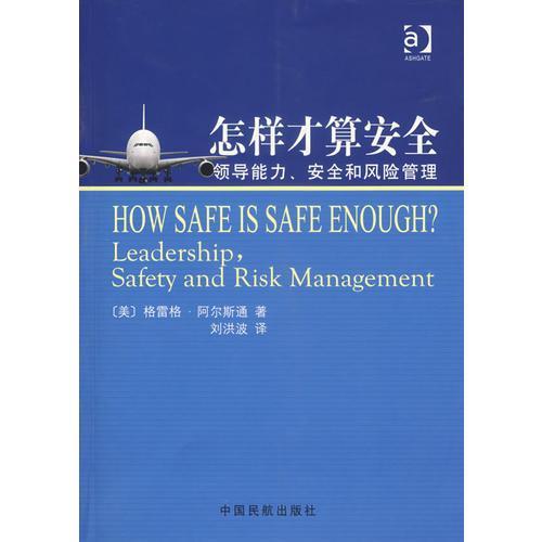 怎样才算安全:领导能力、安全和风险管理
