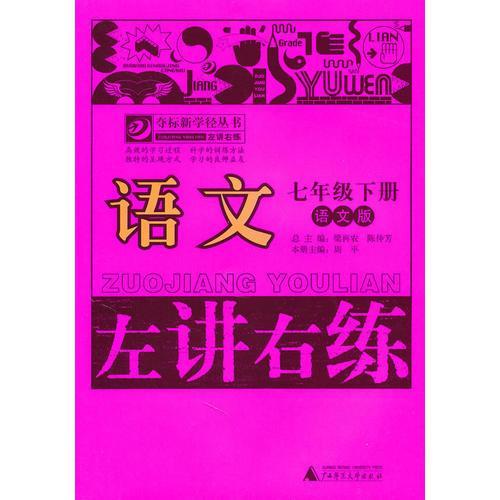 语文:七年级下册(语文版)(2011.1印刷)左讲右练