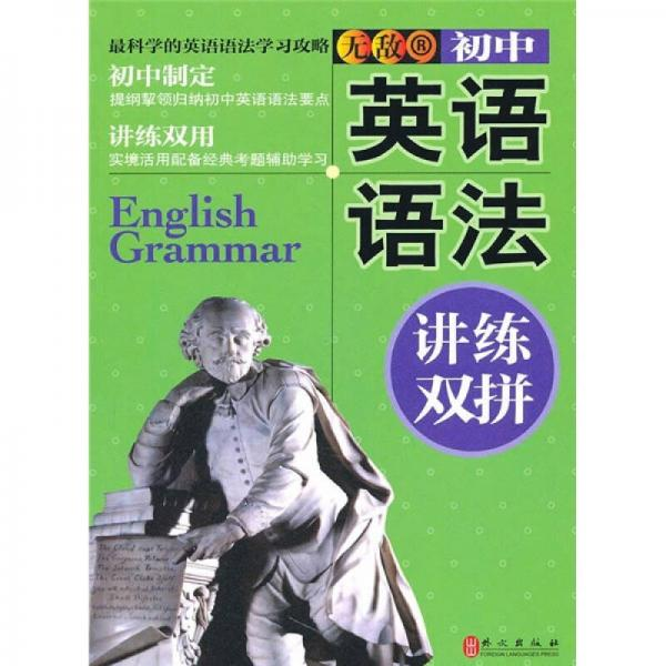 无敌初中英语语法讲练双拼