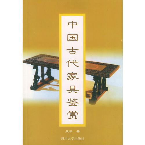中国古代家具鉴赏