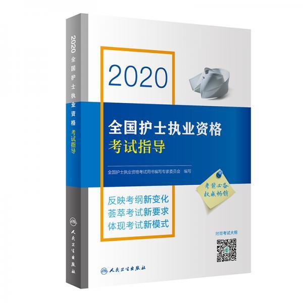2020全国护士执业资格考试指导(配增值)