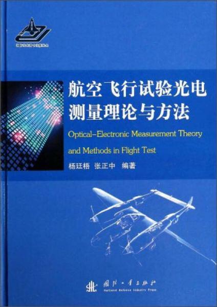 航空飞行试验光电测量理论与方法