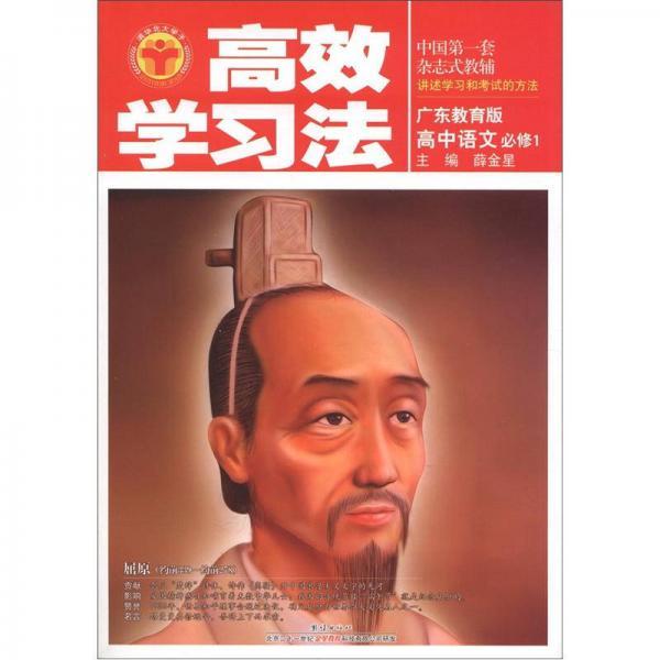 清华北大学子·高效学习法:高中语文(必修1)(广东教育版)