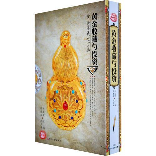 天下收藏:黄金收藏与投资(2卷)