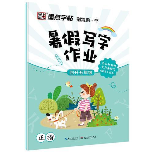 墨点字帖2019秋暑假写字作业4升5年级小学语文暑假写字同步练习本