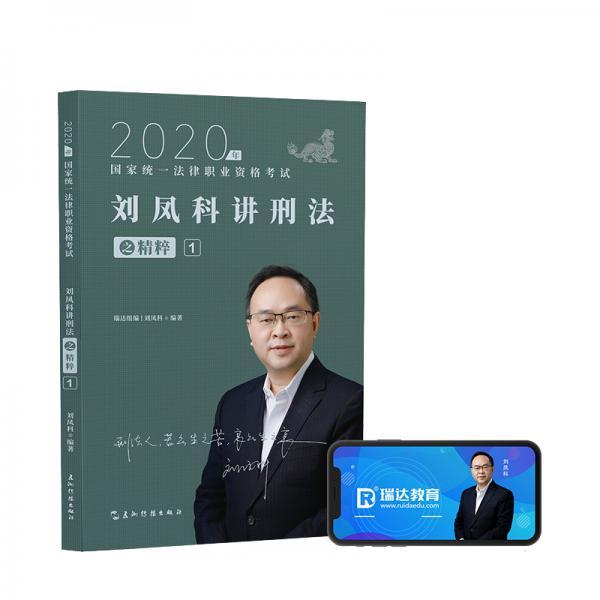 司法考试2020瑞达法考刘凤科讲刑法之精粹①