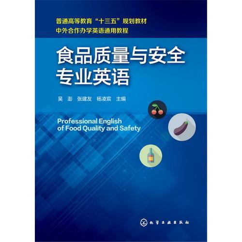 食品质量与安全专业英语(吴澎)