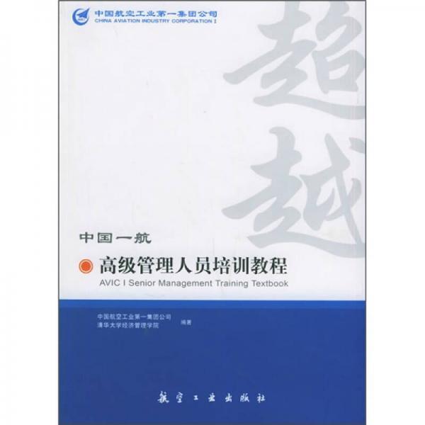超越:中国一航高级管理人员培训教程