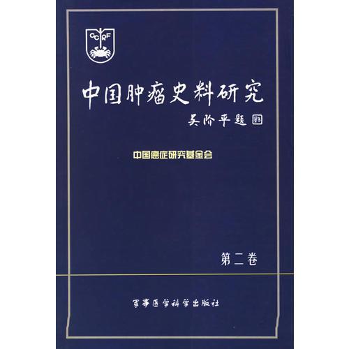 中国肿瘤史料研究.第2卷