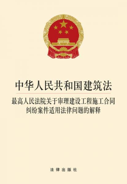 中华人民共和国建筑法 最高人民法院关于审理建设工程施工合同纠纷案件适用法律问题的解释