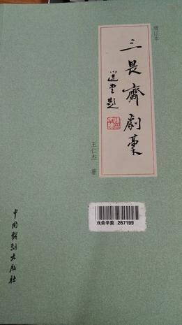 三畏斋剧稿
