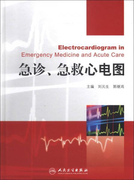 心电图提高系列:急诊、急救心电图