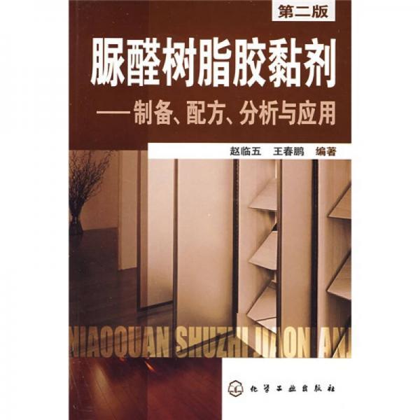 脲醛树脂胶黏剂:制备配方分析与应用(第2版)